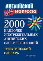 В. М. Пронькина. 2000 наиболее употребительных английских слов и выражений. Тематический словарь 150x210