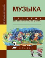 Челышева Музыка. 2 кл. Тетрадь для самостоятельной работы. 2 класс (ФГОС)