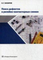 Поиск дефектов в релейно-контакторных схемах:учебно-практическое пособие