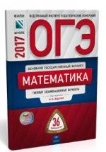 ОГЭ 2017 Математика: типовые экзаменационные варианты: 36 вариантов/Под редакцией И.В. Ященко