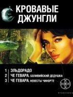 Кровавые джунгли (комплект из 3 книг)