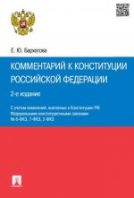 Комментарий к Конституции РФ.-2-е изд