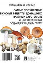 Самые попул.вкусные рецепты дом.грибных заготовок