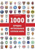 1000 футбольных клубов: чемпионы игры