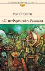 451`` по Фаренгейту. Рассказы
