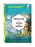 Питер Пэн = Peter and Wendy (+компакт-диск MP3). 1-й уровень