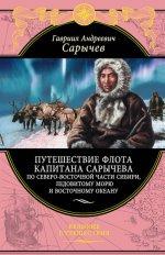 Путешествие флота капитана Сарычева по северо-восточной части Сибири, Ледовитому морю и Восточному океану