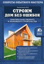 Валерий Валентинович Овчинников. Строим дом без ошибок. Практика качественного и экономного строительства