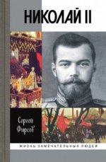 ЖЗЛ: Николай II. Пленник самодержавия