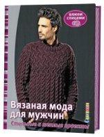 Вязаная мода для мужчин.Стильные и теплые проекты