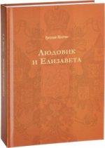 Людовик и Елизавета. (Русский исторический роман)