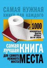 Владимир Семенович Высоцкий. Самая лучшая книга для самого нужного места. 1000 невероятных фактов, которых вы не знали 150x218