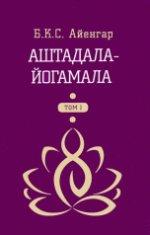 Аштадала-Йогамала. Т.1