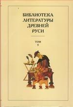 Библиотека литературы Древней Руси. Том 5. XIII век