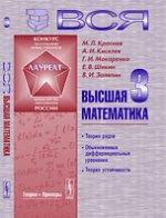 ВСЯ ВЫСШАЯ МАТЕМАТИКА: Теория рядов, обыкновенные дифференциальные уравнения, теория устойчивости