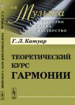 Г. Л. Катуар. Теоретический курс гармонии