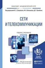 Сети и телекоммуникации. Учебник и практикум для академического бакалавриата