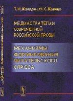 Медиастратегии современной российской прозы: Механизмы формирования читательского спроса