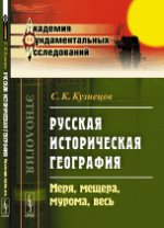 Русская историческая география: Меря, мещера, мурома, весь