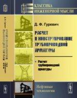 Дмитрий Ким. Расчет и конструирование трубопроводной арматуры: Расчет трубопроводной арматуры