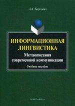 Информационная лингвистика : Метаописания современной коммуникации. учеб. пособие
