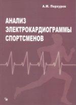 А. М. Перхуров. Анализ электрокардиограммы спортсменов. Методическое пособие с практикумом для врачей 150x208