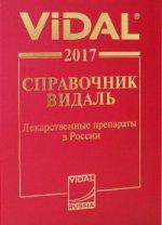 Справочник Видаль 2017