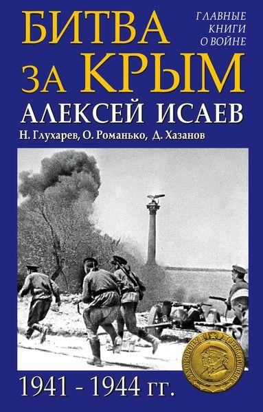Битва за Крым 1941-1944 гг