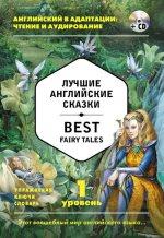 Лучшие английские сказки = Best Fairy Tales (+ CD): 1-й уровень