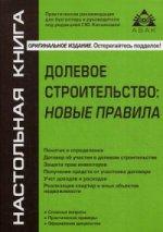 Деловое строительство: новые правила. 4-е изд., перераб. и доп