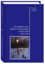 Уголовные дела репрессированных советской властью