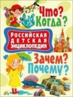 Российская детская энц. Что? Когда? Зачем? Почему?