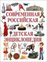 Современная российская детская энциклопедия