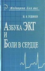 Азбука ЭКГ и боли в сердце. 4-е издание