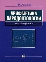 Арифметика пародонтологии: ручные инструменты в пародонтологии