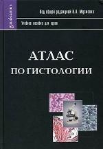 Атлас по гистологии