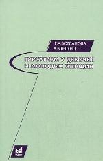 Гирсутизм у девочек и молодых женщин. 2-е издание