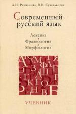 Современный русский язык. Лексика. Фразеология. Морфология. 2-е издание