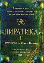Пиратика II. Возвращение на Остров Попугаев
