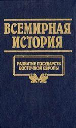 Всемирная история. Том 11. Развитие государств Восточной Европы