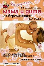 Мама и дитя. От беременности до года. Полное российское практическое руководство. Новейшая версия