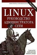 LINUX руководство администратора сети