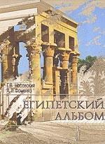 Египетский альбом