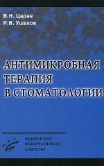 В. Н. Царев, Р. В. Ушаков. Антимикробная терапия в стоматологии 150x239