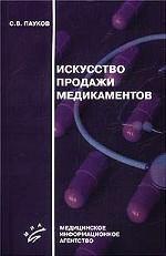 Искусство продажи медикаментов 3-е изд