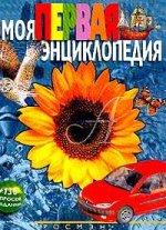 Моя первая энциклопедия. Научно-популярное издание для детей