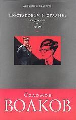 Шостакович и Сталин: художник и царь