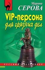 VIP-персона для грязных дел