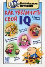 Как увеличить свой IQ