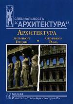Архитектура античной Греции и античного Рима. Учебное пособие